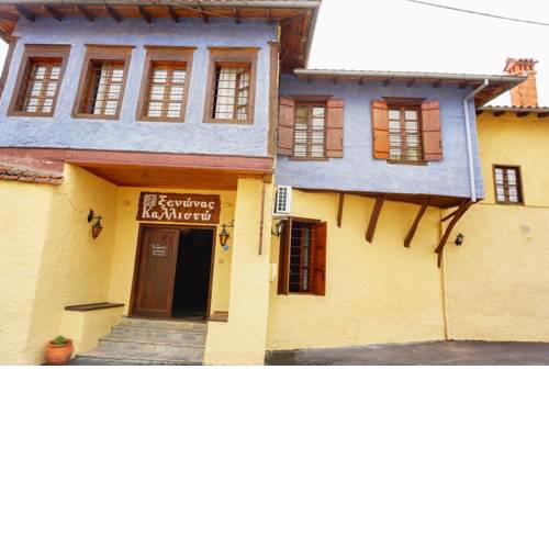 Kallisto Traditional Guesthouse